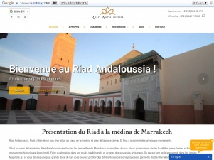Riad Andaloussia : Réservation de Riad à Marrakech